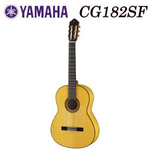 YAMAHA(ヤマハ) Classical Guitar(クラシックギター) CG182SF 【送料無料】