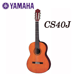 YAMAHA(ヤマハ) Classical Guitar(クラシックギター) CS40J 【送料無料】