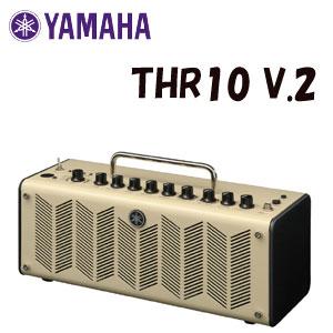 当店在庫してます! 【送料無料】 YAMAHA(ヤマハ)【送料無料】 ギターアンプ V.2 THR10 V.2, アルマジロ:ca6f7280 --- canoncity.azurewebsites.net