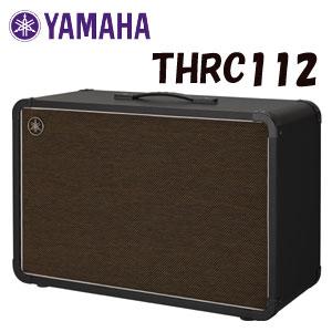 YAMAHA(ヤマハ) スピーカーキャビネット THRC112 【送料無料】