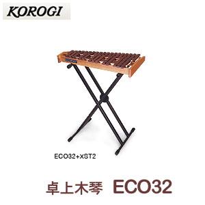 こおろぎ(コオロギ) 卓上木琴 ECO32 (本体のみ) 32鍵 F57~C88 2オクターブ 1/2 ※スタンド別売り ※北海道・沖縄県・離島は追加送料1,000円が別途必要となります。