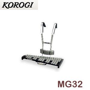 こおろぎ(コオロギ) マーチンググロッケン MG32 (本体のみ) 32鍵 F57~C88 2オクターブ 1/2 ※キャリングホルダー別売り