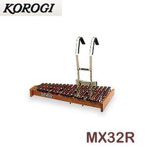 こおろぎ(コオロギ) マーチングシロフォン MX32R (本体のみ) 32鍵 F57~C88 2オクターブ 1/2 ※キャリングホルダー別売り