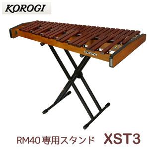 こおろぎ(コオロギ) マリンバスタンド XST3 RM40専用