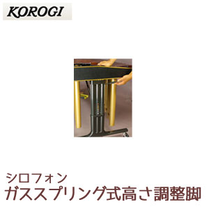 こおろぎ(コオロギ) シロフォン用 ガススプリング式高さ調整脚