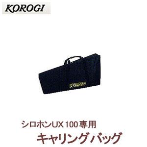 こおろぎ(コオロギ) シロホンキャリングバッグ UX100専用