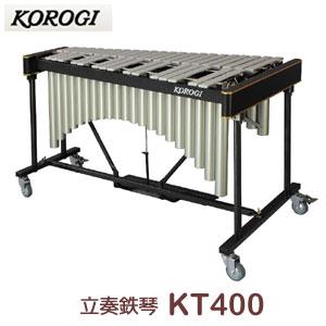 【送料無料】 こおろぎ(コオロギ) 立奏鉄琴 KT400 37鍵 C40~C76 3オクターブ ※東北地方は追加送料1,000円、北海道・沖縄県は追加送料2,000円が別途必要となります。 お客様組立