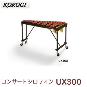 【送料無料】 こおろぎ(コオロギ) コンサートシロフォン UX300 44鍵 F45~C88 3・1/2オクターブ ※東北地方は追加送料1,000円、北海道・沖縄県は追加送料2,000円が別途必要となります。 お客様組立
