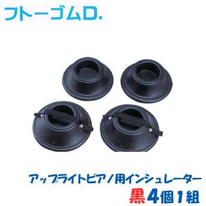 【防音・耐震対策】 フトーゴムD 4個1組 アップライトピアノ用インシュレーター ブラック 【送料無料】