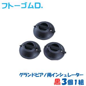 【防音・耐震対策】フトーゴムD 3個1組 グランドピアノ用インシュレーター ブラック 【送料無料】
