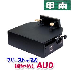 甲南 ピアノ補助ペダル AUD【送料無料】※沖縄県・東北地方・北海道は追加送料500円が別途必要となります。