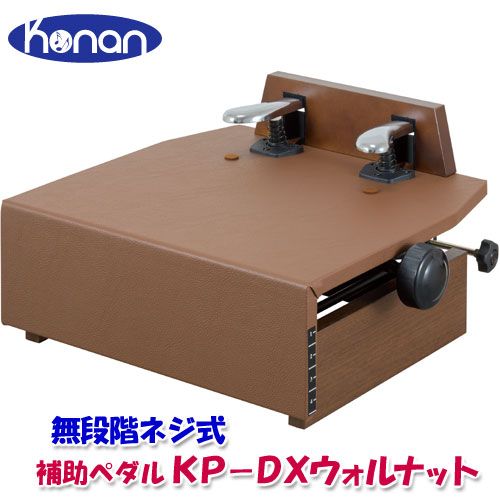 甲南 ピアノ補助ペダル KP-DX ウォルナット【送料無料】※沖縄県・東北地方・北海道は追加送料500円が別途必要となります。