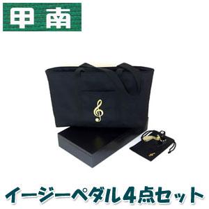【送料無料】甲南(Konan) イージーペダルG(ゴールド)バック付き 4点セット