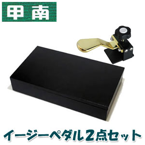 【送料無料】甲南(Konan) イージーペダルG(ゴールド) 2点セット イージーペダルG+スツール