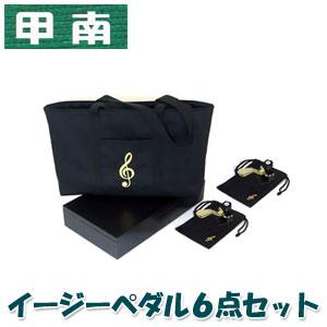 【送料無料】甲南(Konan) イージーペダルG(ゴールド)バック付き 6点セット