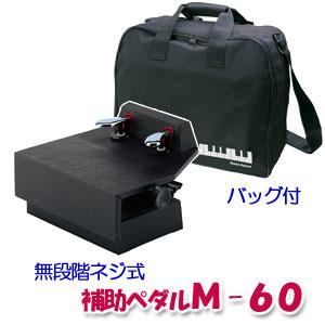 【補助ペダル用キャリングバック付】 ピアノ補助ペダル M-60 ブラック 【送料無料】