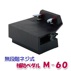 ピアノ補助ペダル M-60 ブラック 【送料無料】