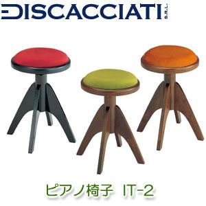 イタリア・ディスカチャーチ社製(DISCACCIATI) ピアノ椅子 IT-2 高低椅子