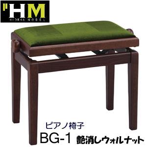 スペイン・イドラウ社製(HIDRAU) ピアノ椅子 BG-1 艶消しウォルナット塗 ピアノイス 高低自在椅子