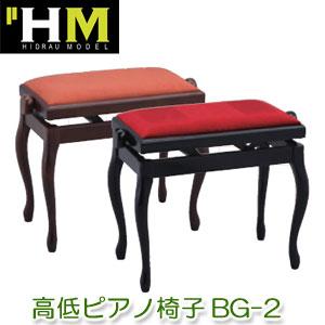スペイン・イドラウ社製(HIDRAU) ピアノ椅子 BG-2 高低椅子