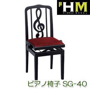 スペイン・イドラウ社製(HIDRAU) ピアノ椅子 SG-40 背もたれ椅子