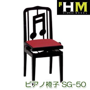 スペイン・イドラウ社製(HIDRAU) ピアノ椅子 SG-50 背もたれ椅子
