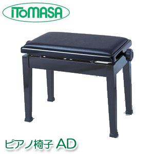 ピアノ椅子 AD イトマサ製 ※塩ビレザー張り ※お客様組立 ピアノイス
