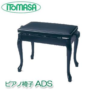 ピアノ椅子 ADS イトマサ製 ※塩ビレザー張り ※お客様組立 ピアノイス