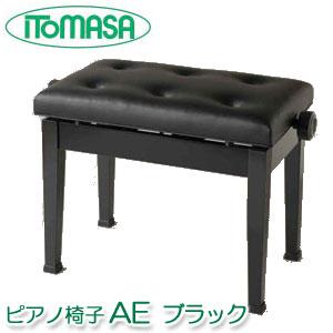ピアノ椅子 イトマサ AE ブラック 高低自在椅子 ピアノイス