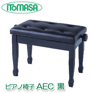 ピアノ椅子 AEC 黒 イトマサ製 笠脚 ピアノイス