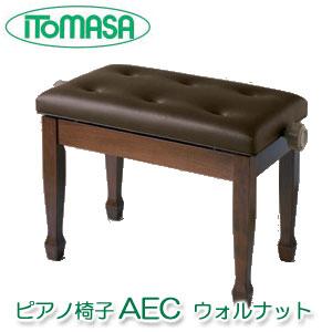 ピアノ椅子 AEC ウォルナット半艶塗装 イトマサ製 笠脚 ピアノイス