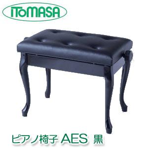【送料無料】 ピアノ椅子 AES 黒 イトマサ製 チッペンデール(猫足) ピアノイス ※お客様組立