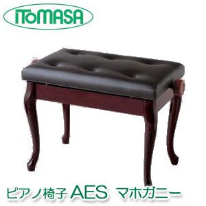 【送料無料】 ピアノ椅子 AES マホガニー イトマサ製 チッペンデール(猫足) ピアノイス