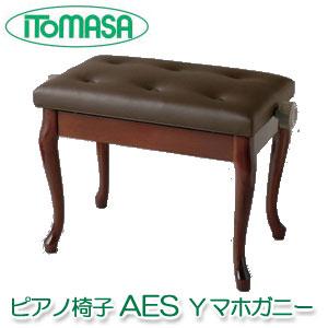 【送料無料】 ピアノ椅子 AES Yマホガニー イトマサ製 チッペンデール(猫足) ピアノイス ※お客様組立