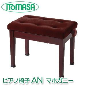 ピアノ椅子 AN マホガニー イトマサ製 ※布張り6ボタン止め ※お客様組立  ピアノイス