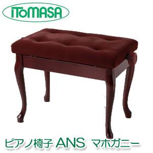 ピアノ椅子 ANS マホガニー イトマサ製 ※布張り6ボタン止め ※お客様組立 ピアノイス