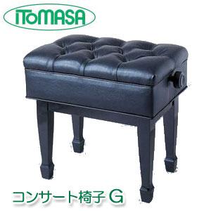 【送料無料】ピアノコンサート椅子 G イトマサ製 *完成品(脚組付済) ※塩ビレザー張り ピアノ椅子 ピアノイス