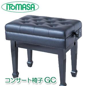 【送料無料】ピアノコンサート椅子 GC イトマサ製 ※塩ビレザー張り ※お客様組立 ピアノ椅子 ピアノイス