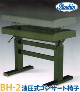 【送料無料】 Itoshin(イトーシン) 油圧式ピアノ椅子 BH-2 ※東北地方は追加送料300円、北海道・沖縄県は追加送料500円が別途必要となります。