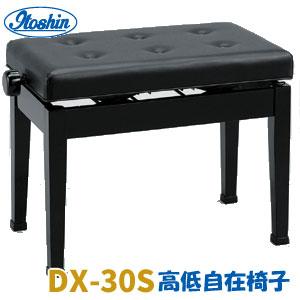 安心の日本製 ピアノ椅子 驚きの価格が実現 DX-30S ブラック ピアノイス 激安☆超特価 高低自在椅子 イトーシン 日本製