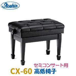【送料無料】イトーシン ピアノ椅子 CX-60 新高低椅子セミコンサート用 ピアノイス 【日本製】