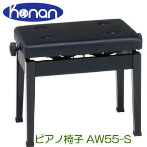 甲南 AW55-S 黒塗 ピアノ椅子 日本製 高低椅子