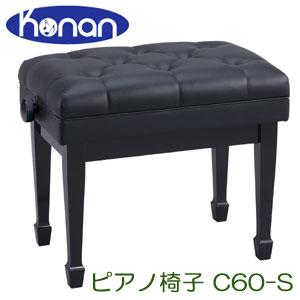 甲南 C60-S ピアノ椅子 日本製 高低椅子
