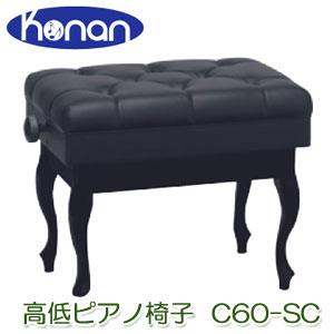 甲南 C60-SC ピアノ椅子 日本製 高低椅子