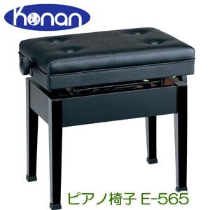 甲南 ピアノ椅子 E-565 高低椅子 ツーウェイ昇降
