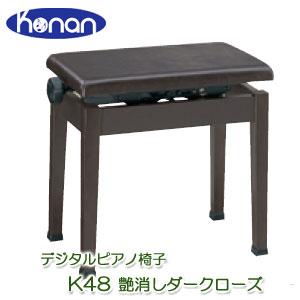甲南 K48 艶消しダークローズ デジタルピアノ椅子 日本製 高低椅子