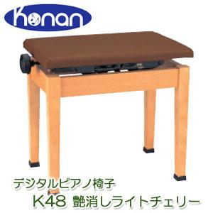 甲南 K48 艶消しライトチェリー デジタルピアノ椅子 日本製 高低椅子