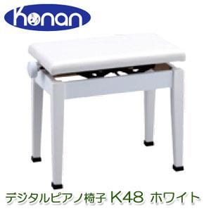 甲南 K48 ホワイト デジタルピアノ椅子 日本製 高低椅子