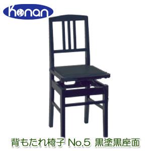 甲南 No.5 黒塗・黒座面 ピアノ椅子 背もたれ椅子