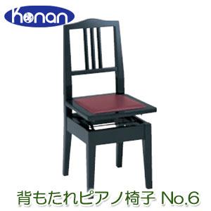 甲南 No.6 黒塗 ピアノ椅子 背もたれ椅子